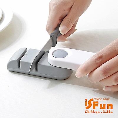 iSFun 餐廚幫手 雙槽安全多功能磨刀石器-顏色隨機出貨