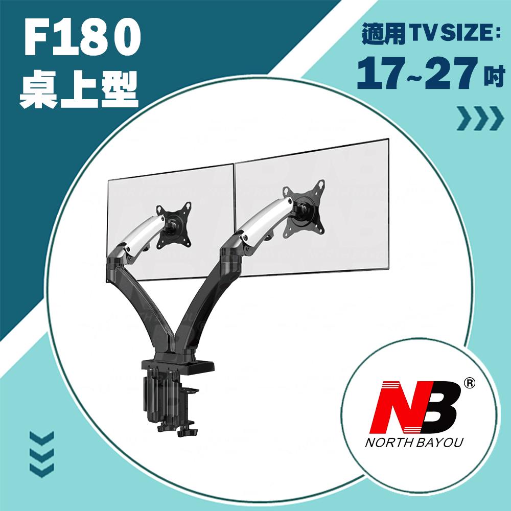 NB F180/17-27吋桌上型氣壓式液晶螢幕架《電競/辦公適用》