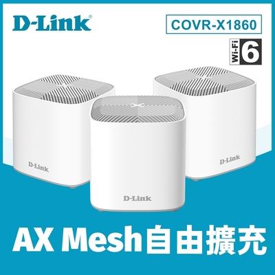 D-Link 友訊 COVR-X1860 AX1800雙頻Mesh Wi-Fi無線路由器分享器 (三顆)