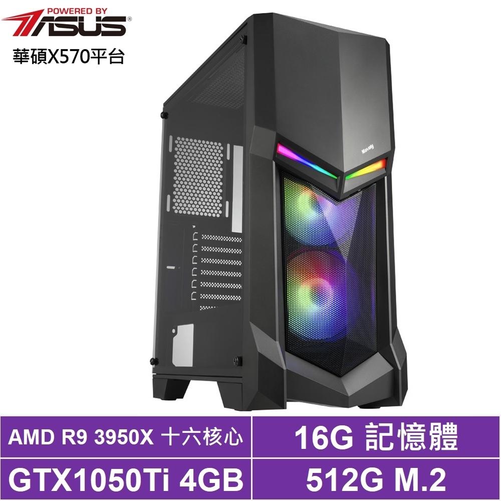 華碩X570平台[鬥龍英雄]R9十六核GTX1050Ti獨顯電玩機