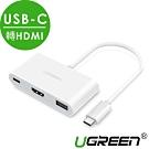 綠聯Type-C轉HDMI多功能轉接器