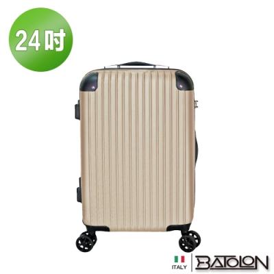 義大利BATOLON  24吋  精彩奇蹟TSA鎖加大ABS硬殼箱 (香檳金)