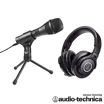 鐵三角 心型指向性動圈式USB/XLR麥克風AT2005USB+專業監聽耳機ATHM40x
