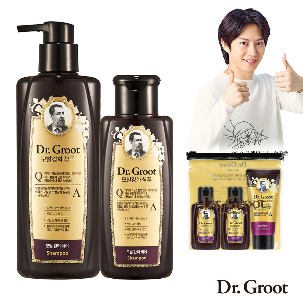 Dr. Groot 養髮祕帖洗髮精買大送小-細軟扁榻 加贈旅行三件組(洗髮精60ml*2+護髮素50ml*1)