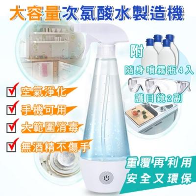 (超值組)次氯酸水/消毒水自製產生器300ml主機*+噴罐*4+眼鏡*2 [限時下殺]