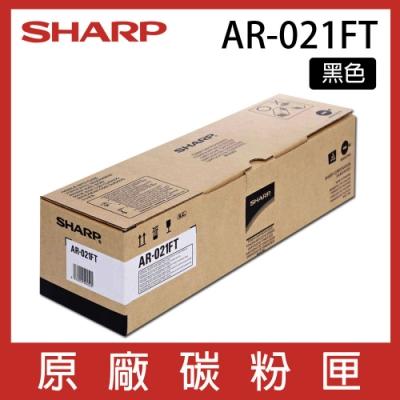 SHARP AR-021FT 原廠影印機碳粉匣
