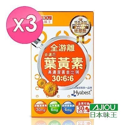 日本味王30:6:6金盞花葉黃素晶亮膠囊 (30粒/盒)X3