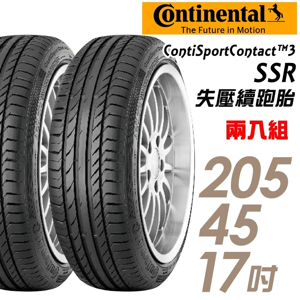 【馬牌】CSC 3 SSR 失壓續航輪胎_二入組_205/45/17(CSC3SSR)