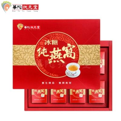 華陀扶元堂 冰糖純燕窩禮盒1盒(8瓶/盒)-效期2021.10.27