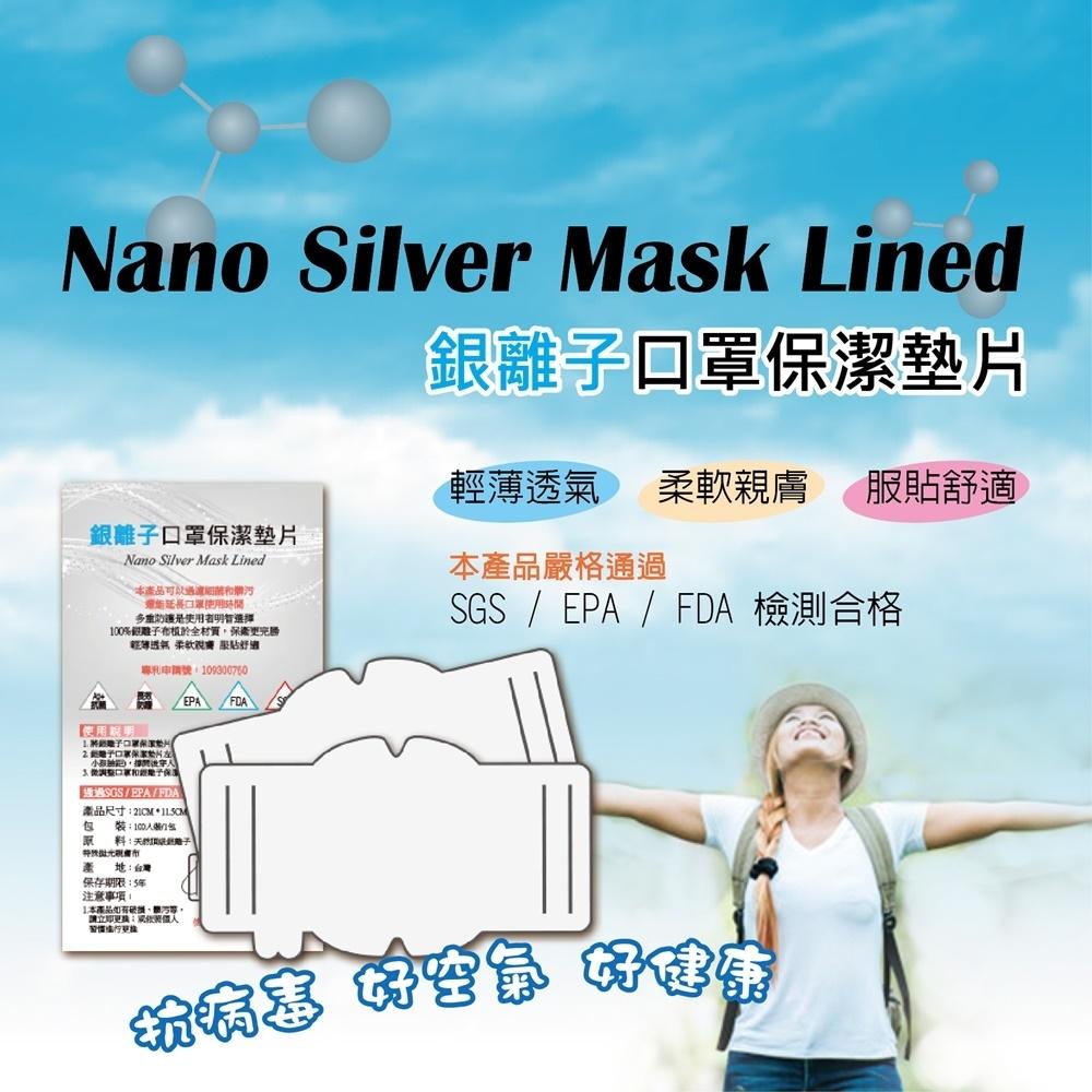 銀離子口罩保潔墊片/口罩套 成人兒童可用(100入)-延長口罩使用