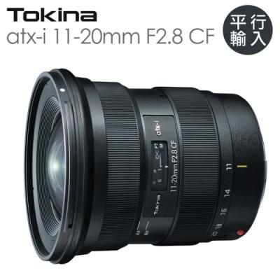 Tokina atx-i 11-20mm F2.8 CF 超廣角變焦鏡頭  (平行輸入)