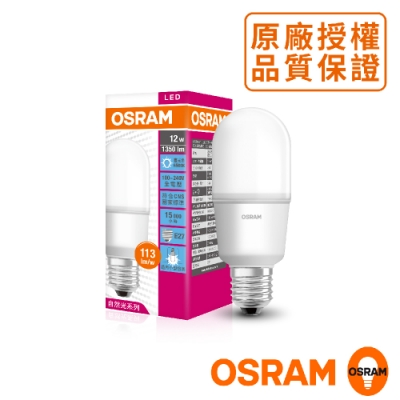 歐司朗OSRAM 迷你型 12W LED燈泡 100~240V E27 4入組