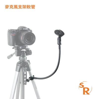SR 麥克風支架軟管 - 適用2.8-4.5cm 話筒