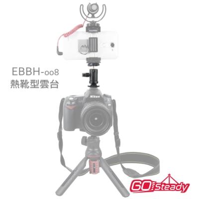 Gosteady EBBH-008 熱靴型雲台 (可架收音麥克風)