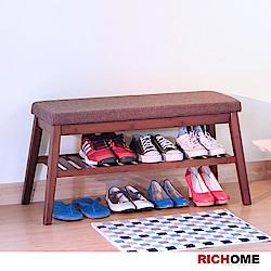 RICHOME 典雅日式穿鞋椅