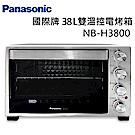 Panasonic 國際牌 38L雙溫控電烤箱 NB-H3800