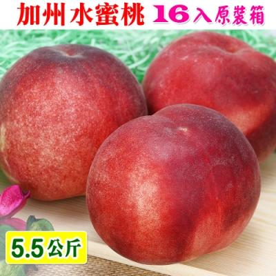 愛蜜果 空運美國加州水蜜桃特大16入原裝箱(約5.5公斤/箱)