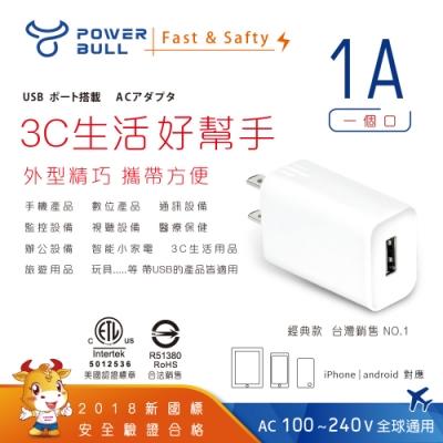 POWER BULL動力公牛 PB-511A 1A USB極速充電器