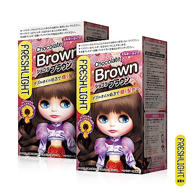 FreshLight 富麗絲染髮系列 巧克力棕 2入組