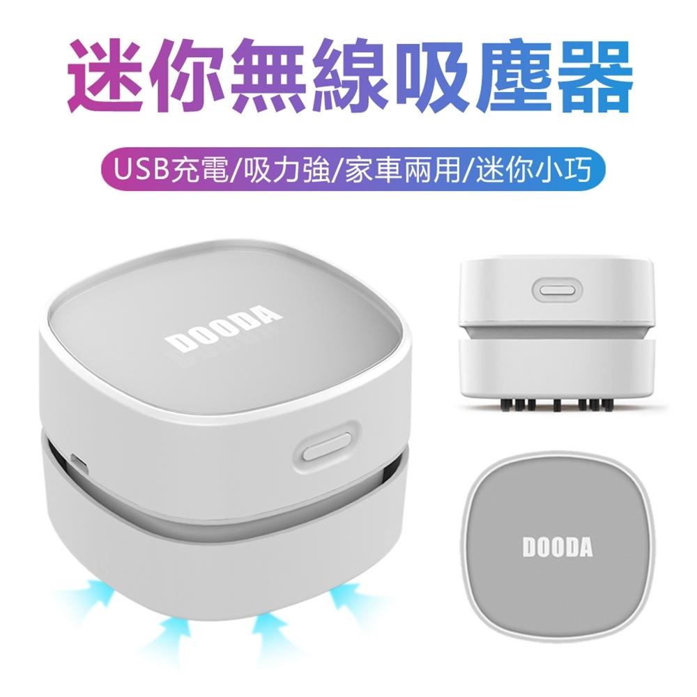 ANTIAN 迷你學生桌面無線吸塵器 全自動強吸力車用除塵器 USB充電 家車兩用-白色