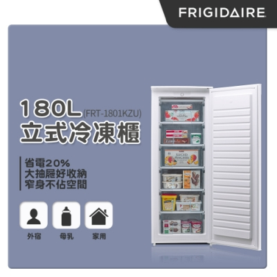 Frigidaire富及第 180L 省電型立式冷凍櫃 FRT-1801KZU