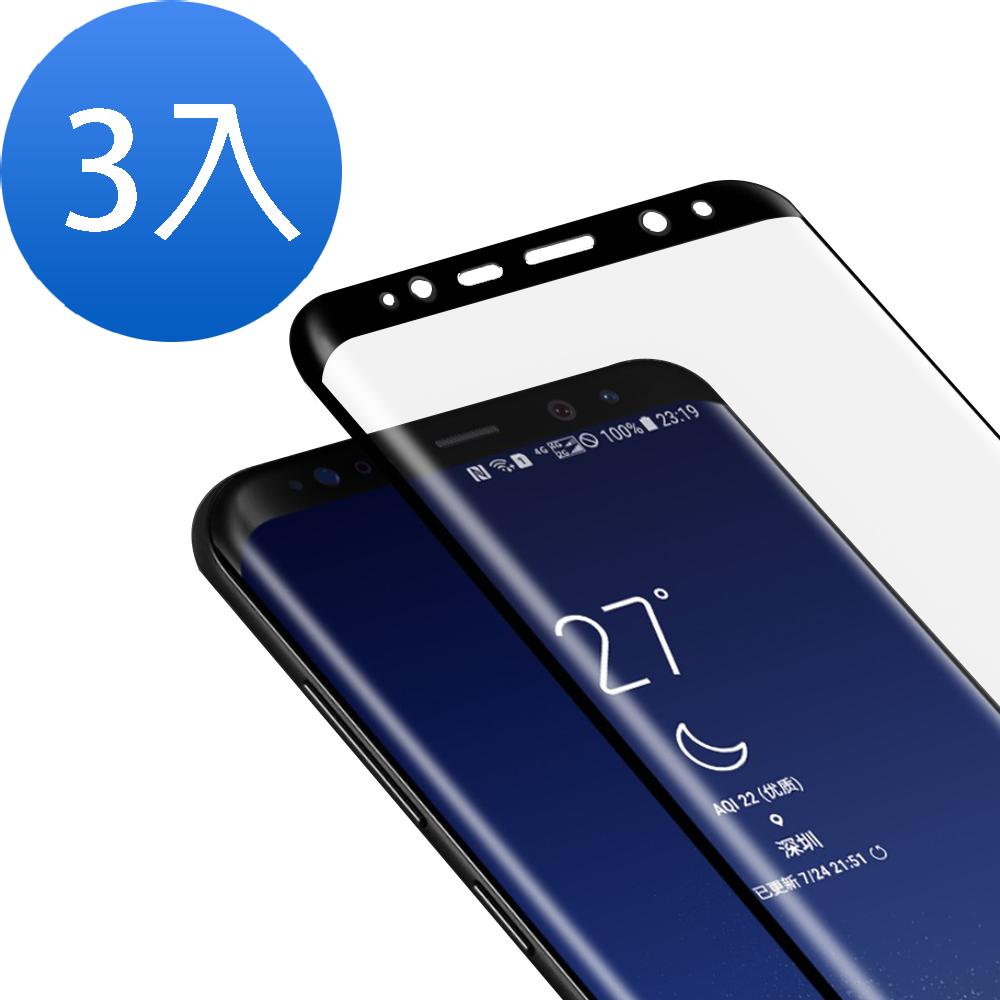 三星 Note 8 透明 9H 鋼化玻璃膜 曲面 保護貼-超值3入組-黑色