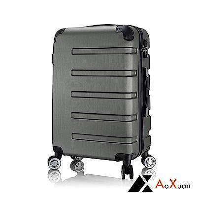 AoXuan 20吋行李箱 ABS硬殼旅行箱 登機箱 風華再現(灰色)