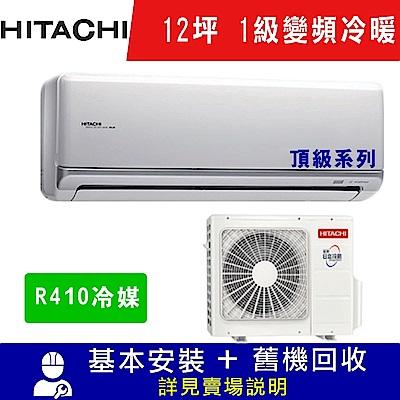 HITACHI日立 12坪 1級變頻冷暖冷氣 RAC-71NK/RAS-71NK 頂級系列