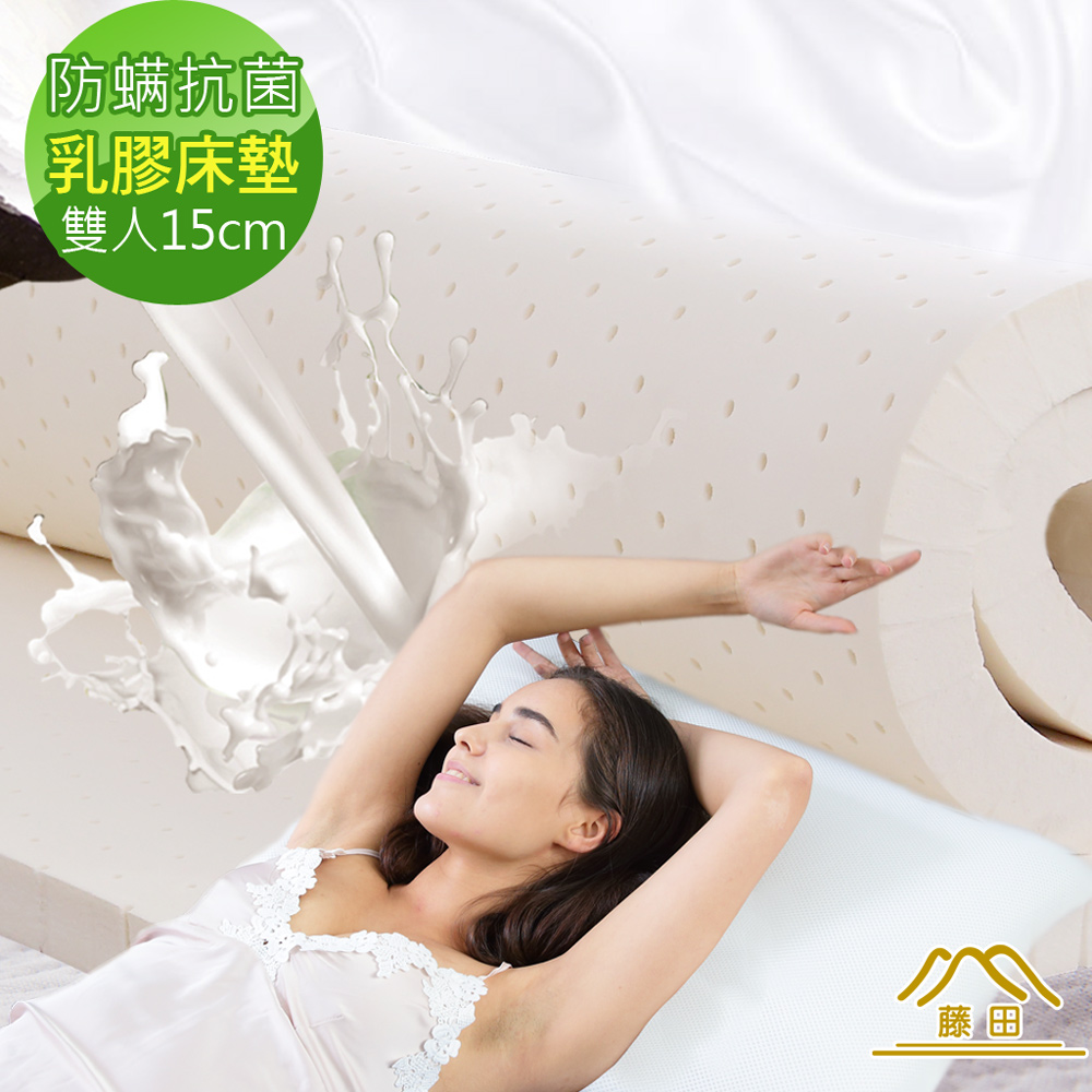 日本藤田 瑞士防蹣抗菌親膚雲柔頂級天然乳膠床墊-15cm-雙人