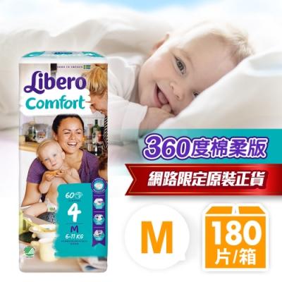 麗貝樂 嬰兒紙尿褲-360度棉柔版 4號(M-60片x3包/箱)