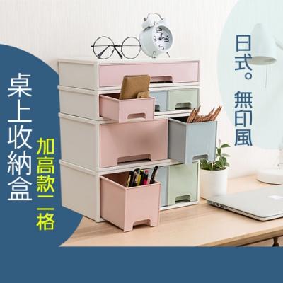 【溫潤家居】無印風 桌面抽屜式收納櫃 抽屜櫃 桌上收納盒 可隨意搭配(兩格高櫃)