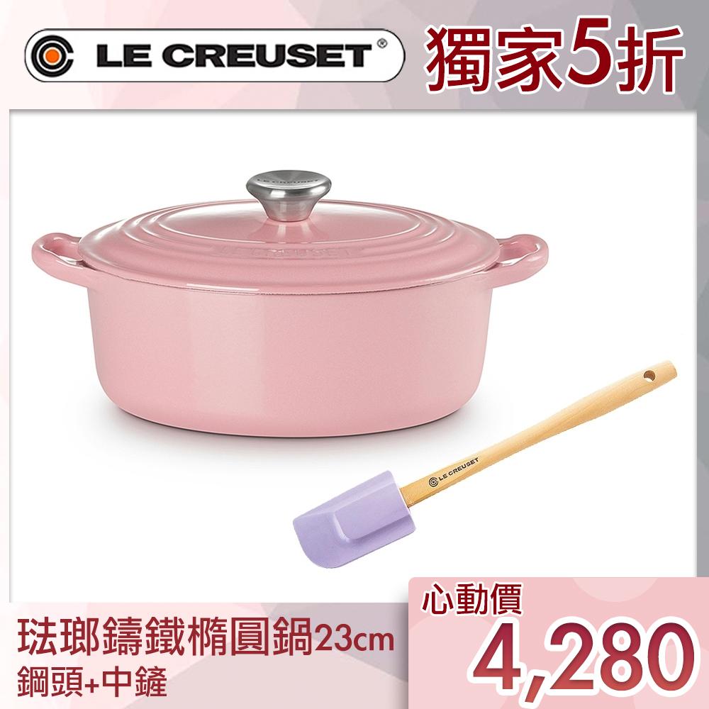 [結帳5折] LE CREUSET 琺瑯鑄鐵橢圓鍋23cm薔薇-鋼頭+B中鏟