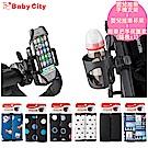 【任選】娃娃城BabyCity-嬰兒推車手機支架+推車杯架+推車把手保護套(顏色隨機x1)