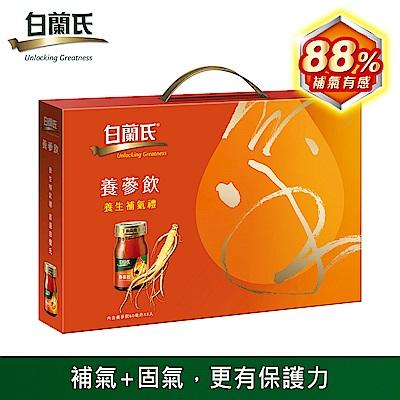 白蘭氏 養蔘飲禮盒-附提把(60ml/瓶 x 8入)