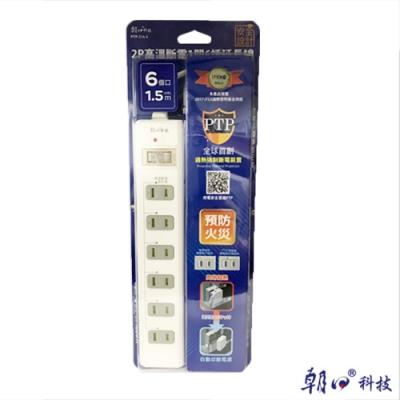 朝日科技 PTP-216-5 2P高溫斷電1開6插5尺延長線 1入