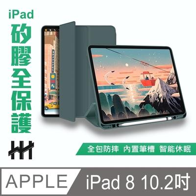 【HH】矽膠防摔智能休眠平板皮套系列 Apple iPad 8/7 (2020/2019)(10.2吋)(暗夜綠)