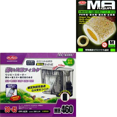 《Mr.Aqua》外掛式薄型過濾器460+生物科技陶瓷環 1L/M號