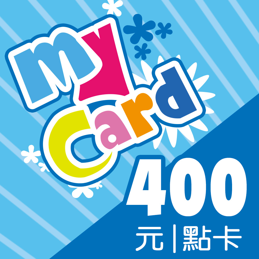 MyCard 400點虛擬點數卡