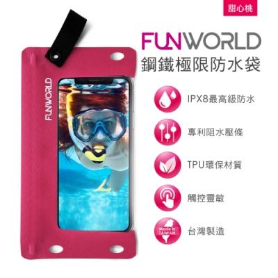 【FUNWORLD】鋼鐵極限IPX8最高防水等級防水袋─甜心桃