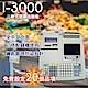 創群 I3000 二聯式 收銀機 收據機 可開立中文收據 獨立商行可用 可開發票 product thumbnail 1