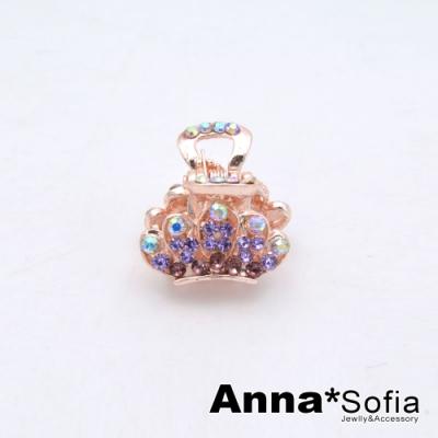 【滿額再7折】AnnaSofia 皇冠漸層曜晶 迷你小髮抓髮夾(雙紫系)