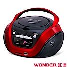 WONDER旺德 手提CD/USB/SD音響 WS-B016U