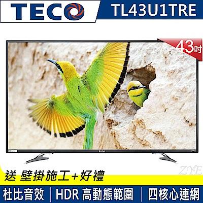 [無卡分期-12期] TECO東元 43吋 真4K Smart 液晶電視 TL43U1TRE