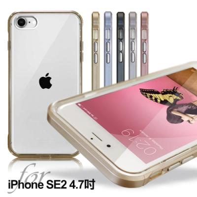 CITY BOSS for iPhone SE2 4.7吋 鋁金風雙料框穿搭防摔手機殼