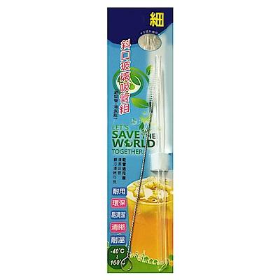 耐溫環保 透明 斜口玻璃吸管組(細+贈毛刷) 570186 (3組入)