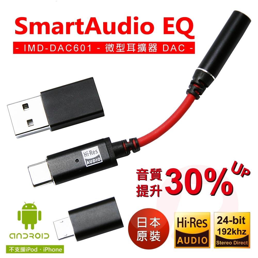 【富佳泰代理】SmartAudio EQ 微型耳擴器-DAC