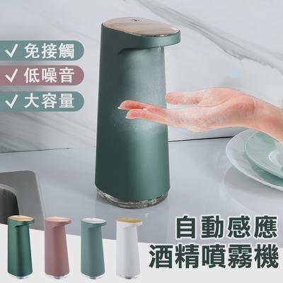 USB充電式 自動感應酒精噴霧機 450ml 噴霧消毒器 消毒機 酒精噴霧瓶