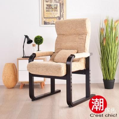 C est Chic-瑞薈樂齡休閒躺椅(Beige)