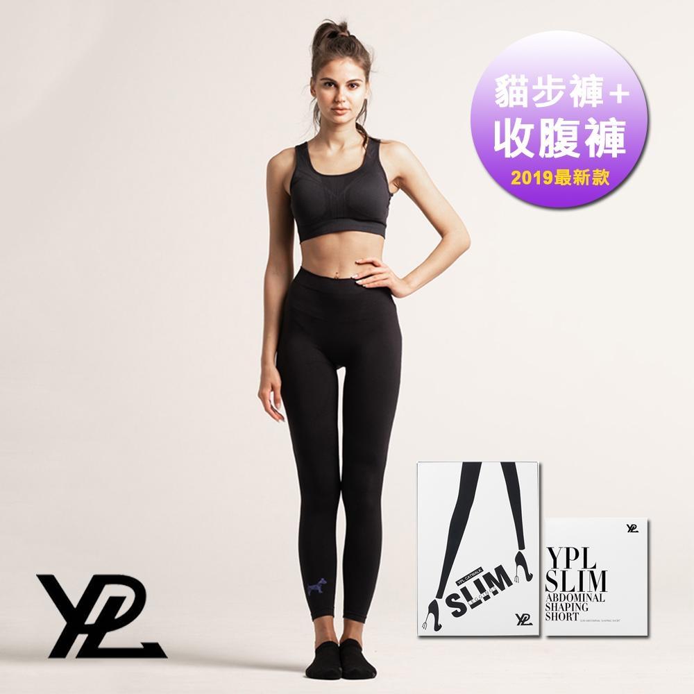 澳洲 YPL 三代微膠囊光速塑身褲貓步款&心機塑腰收腹褲(超值兩件組)