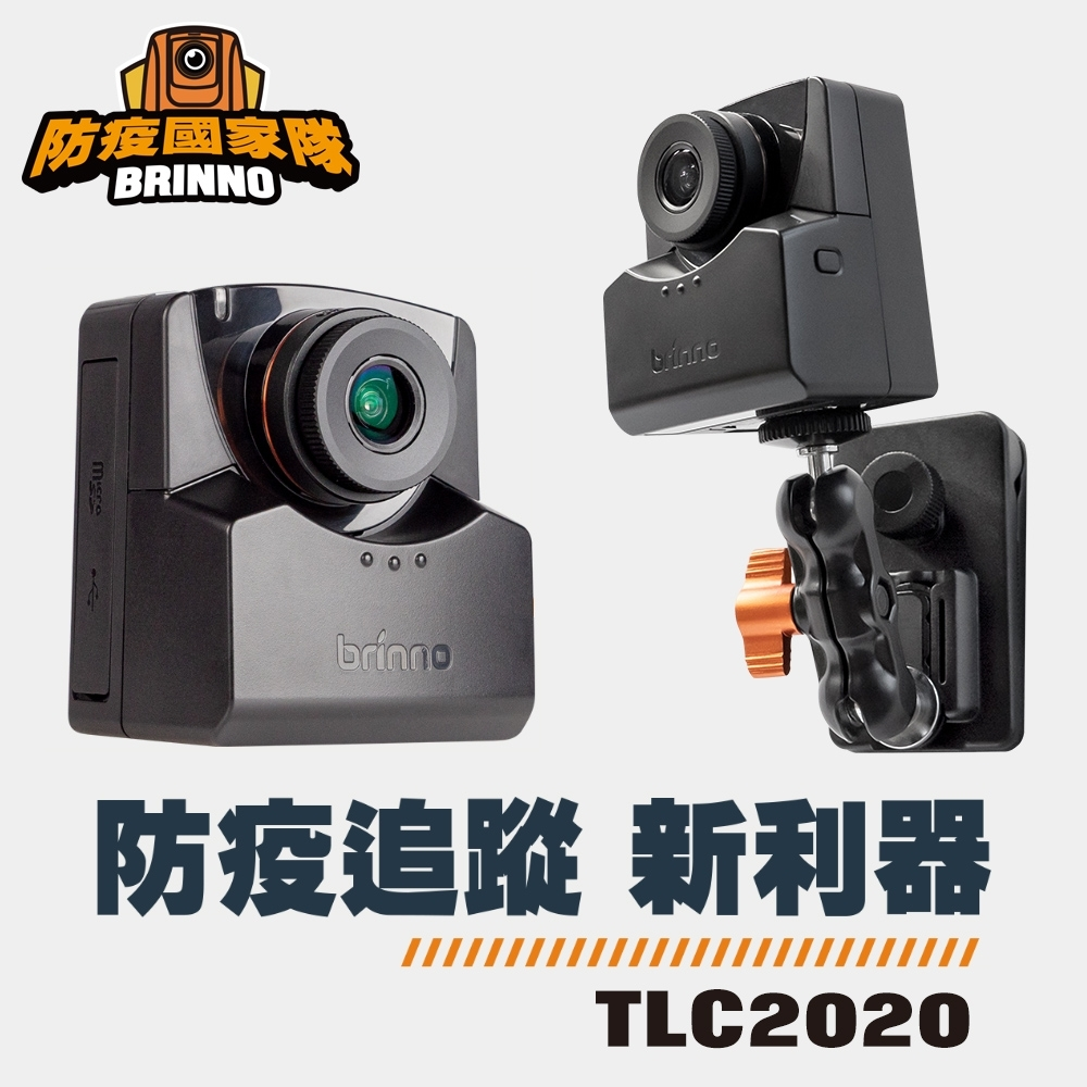 brinno TLC2020縮時攝影防疫組